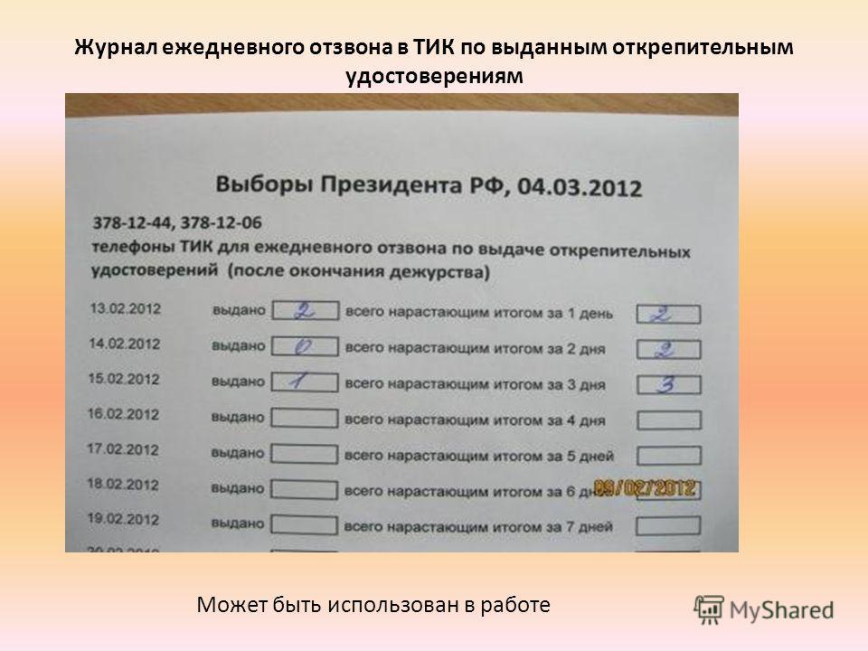 Журнал ежедневного отзвона в ТИК по выданным открепительным удостоверениям Может быть использован в работе
