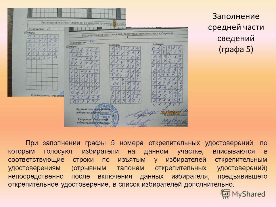 Заполнение средней части сведений (графа 5) При заполнении графы 5 номера открепительных удостоверений, по которым голосуют избиратели на данном участке, вписываются в соответствующие строки по изъятым у избирателей открепительным удостоверениям (отр