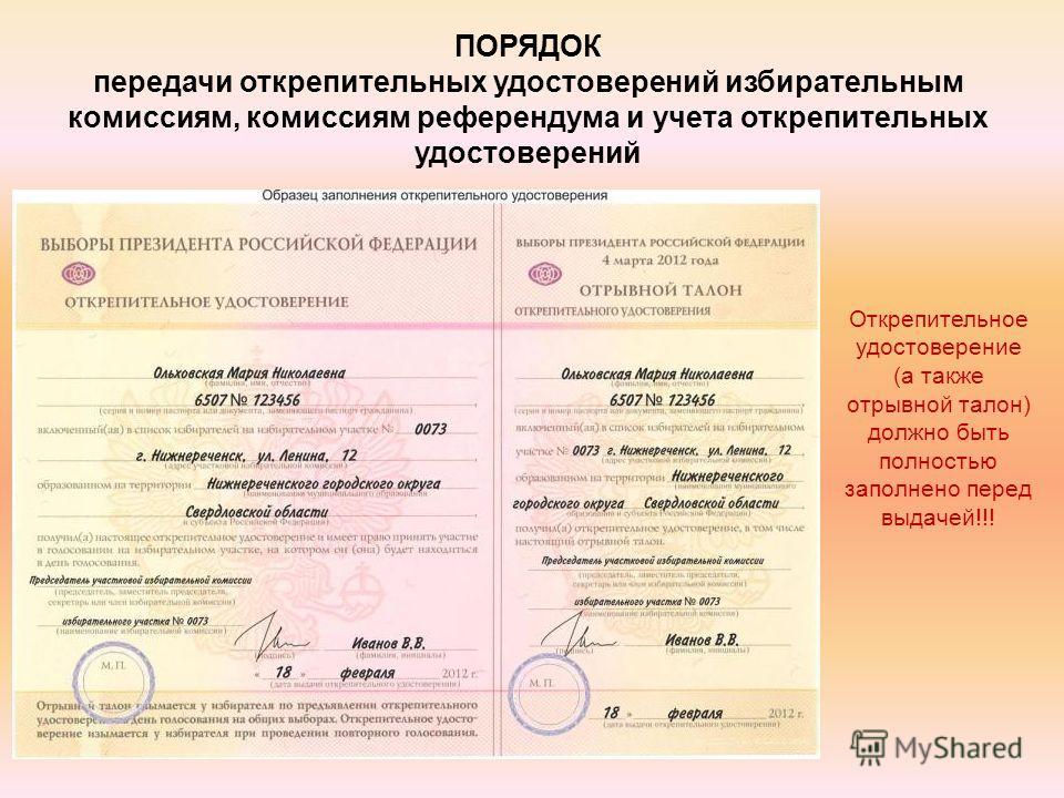 ПОРЯДОК передачи открепительных удостоверений избирательным комиссиям, комиссиям референдума и учета открепительных удостоверений Открепительное удостоверение (а также отрывной талон) должно быть полностью заполнено перед выдачей!!!