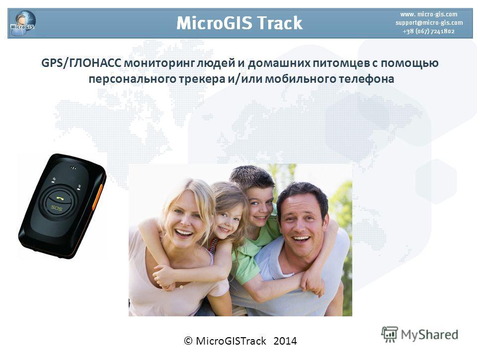 GPS/ГЛОНАСС мониторинг людей и домашних питомцев с помощью персонального трекера и/или мобильного телефона © MicroGISTrack 2014