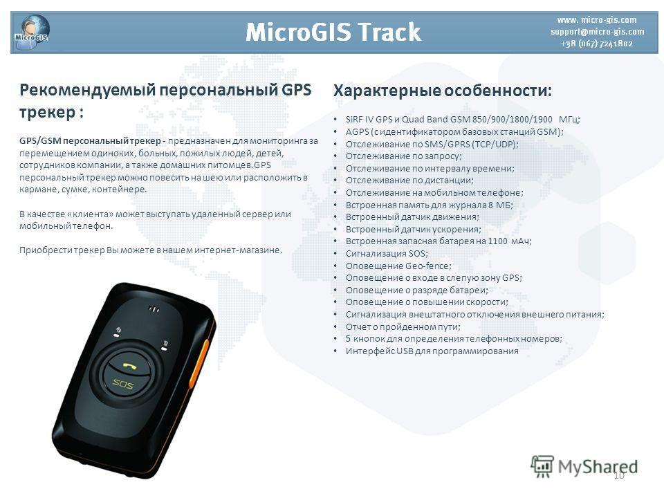 10 Рекомендуемый персональный GPS трекер : GPS/GSM персональный трекер - предназначен для мониторинга за перемещением одиноких, больных, пожилых людей, детей, сотрудников компании, а также домашних питомцев.GPS персональный трекер можно повесить на ш