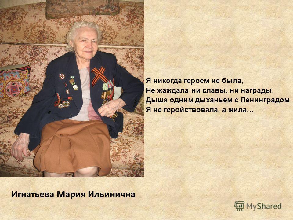 Цель проекта Встречи с этим человеком, её рассказы заставили нас задуматься о том, как жили, воевали, любили работали и победили Ленинградцы в то великое и трудное время. Как люди оставались людьми, проявляя заботу друг о друге. Мы – наследники велик