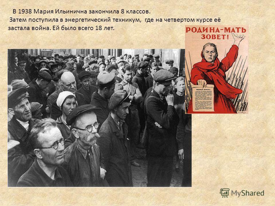 Мария Ильинична училась в школе 199 Школа 199 Вступила в комсомол в ноябре 1938г.