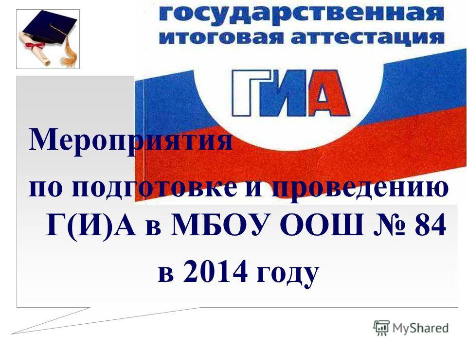 Мероприятия по подготовке и проведению Г(И)А в МБОУ ООШ 84 в 2014 году
