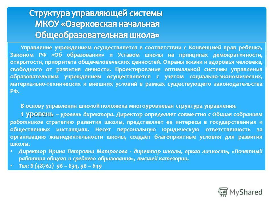 Управление учреждением осуществляется в соответствии с Конвенцией прав ребенка, Законом РФ «Об образовании» и Уставом школы на принципах демократичности, открытости, приоритета общечеловеческих ценностей. Охраны жизни и здоровья человека, свободного