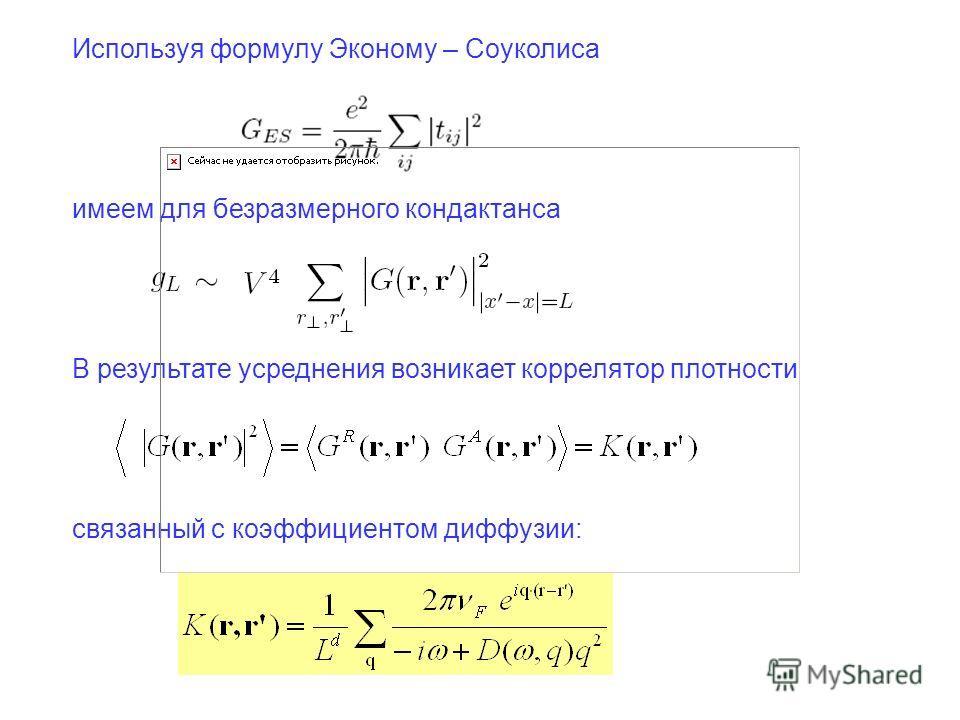 Используя формулу Эконому – Соуколиса имеем для безразмерного кондактанса В результате усреднения возникает коррелятор плотности связанный с коэффициентом диффузии: