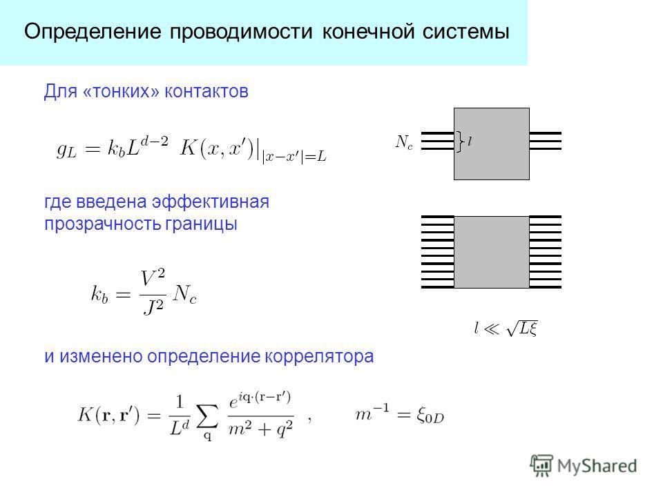 Для «тонких» контактов где введена эффективная прозрачность границы и изменено определение коррелятора Определение проводимости конечной системы
