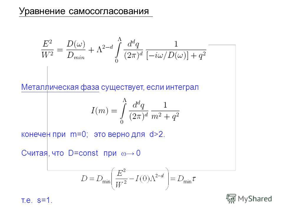 Уравнение самосогласования Металлическая фаза существует, если интеграл конечен при m=0; это верно для d>2. Считая, что D=const при ω 0 т.е. s=1.