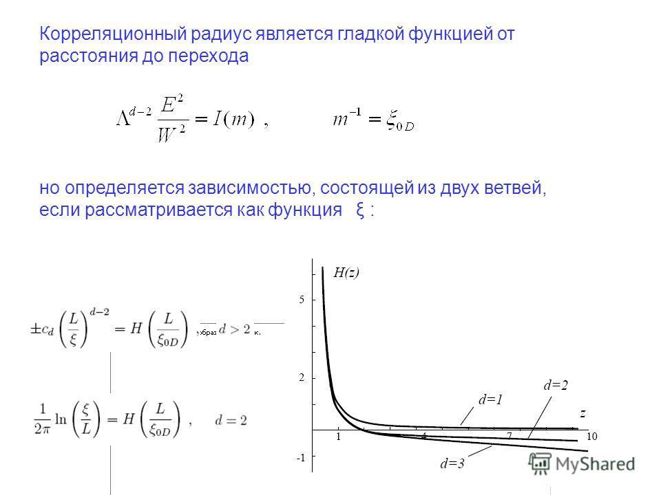 Корреляционный радиус является гладкой функцией от расстояния до перехода но определяется зависимостью, состоящей из двух ветвей, если рассматривается как функция ξ :