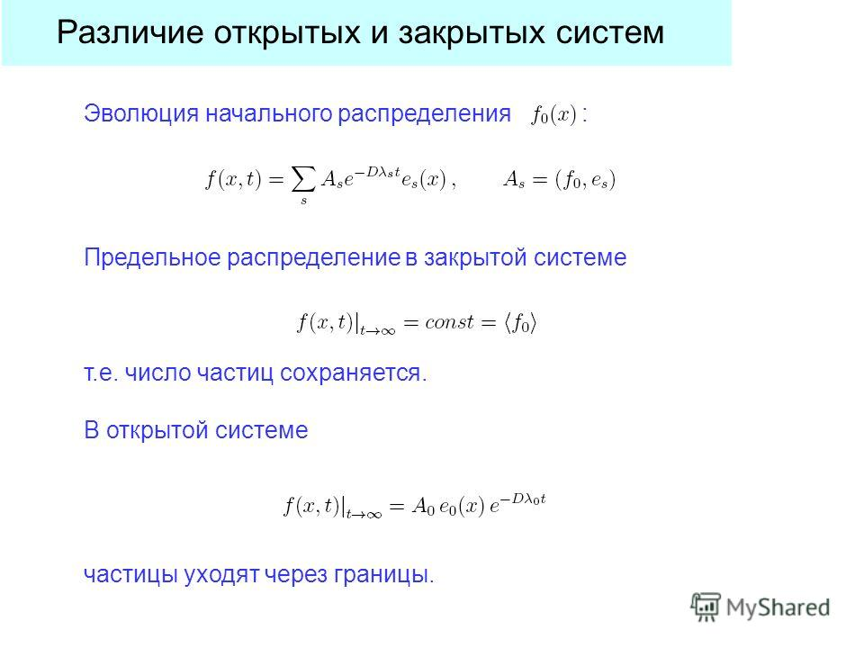 Различие открытых и закрытых систем Эволюция начального распределения : Предельное распределение в закрытой системе т.е. число частиц сохраняется. В открытой системе частицы уходят через границы.