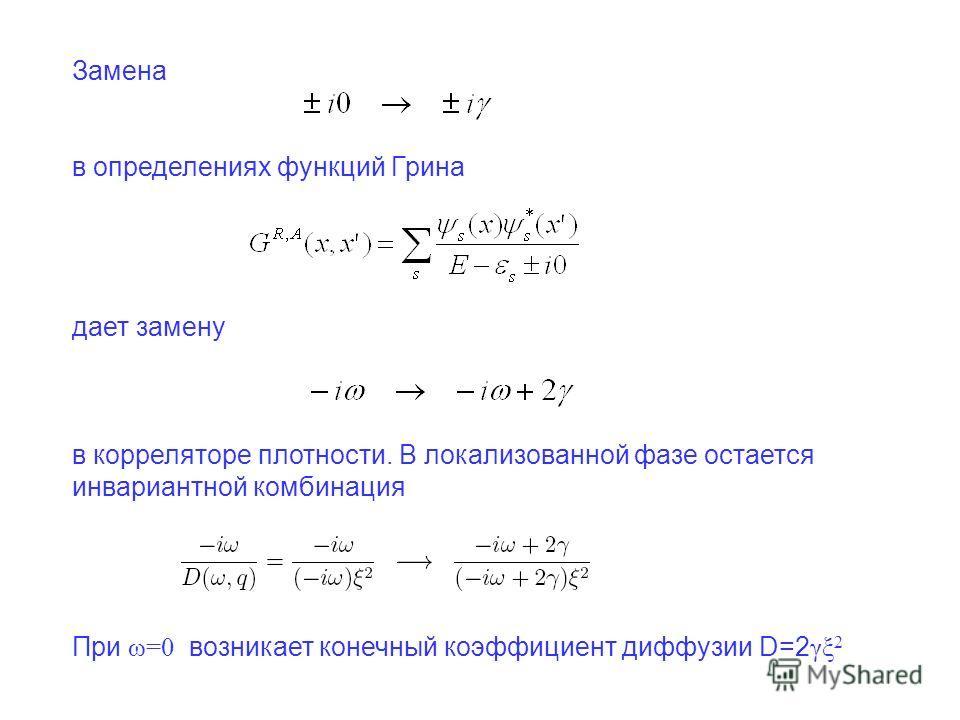 Замена в определениях функций Грина дает замену в корреляторе плотности. В локализованной фазе остается инвариантной комбинация При ω=0 возникает конечный коэффициент диффузии D=2 γξ 2