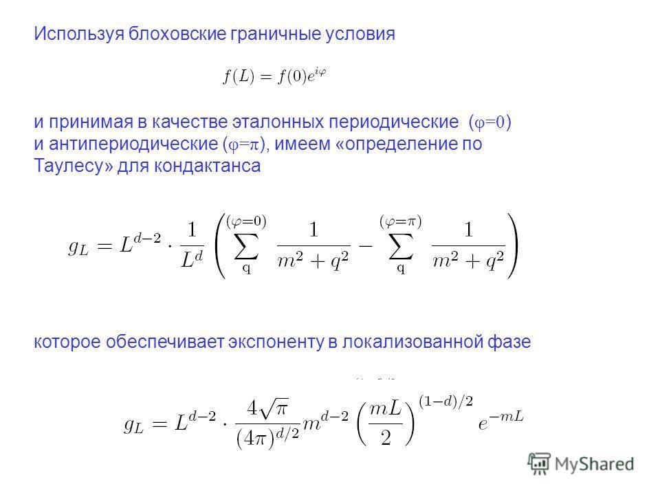 Используя блоховские граничные условия и принимая в качестве эталонных периодические ( φ=0 ) и антипериодические ( φ=π ), имеем «определение по Таулесу» для кондактанса которое обеспечивает экспоненту в локализованной фазе