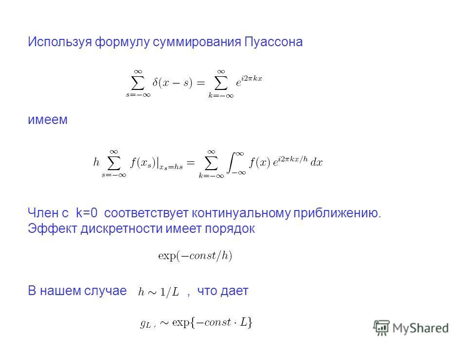 Используя формулу суммирования Пуассона имеем Член с k=0 соответствует континуальному приближению. Эффект дискретности имеет порядок В нашем случае, что дает