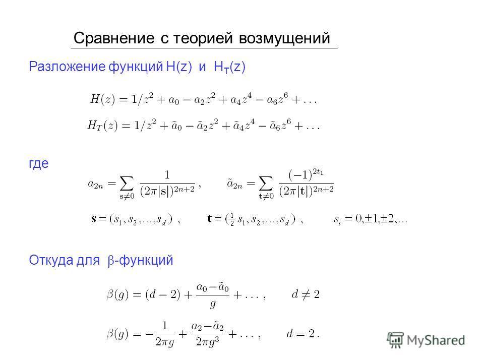 Сравнение с теорией возмущений Разложение функций H(z) и H T (z) где Откуда для β -функций