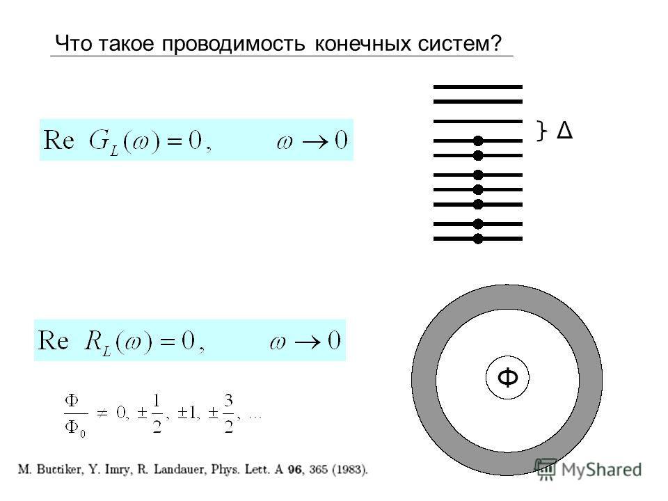 Что такое проводимость конечных систем?