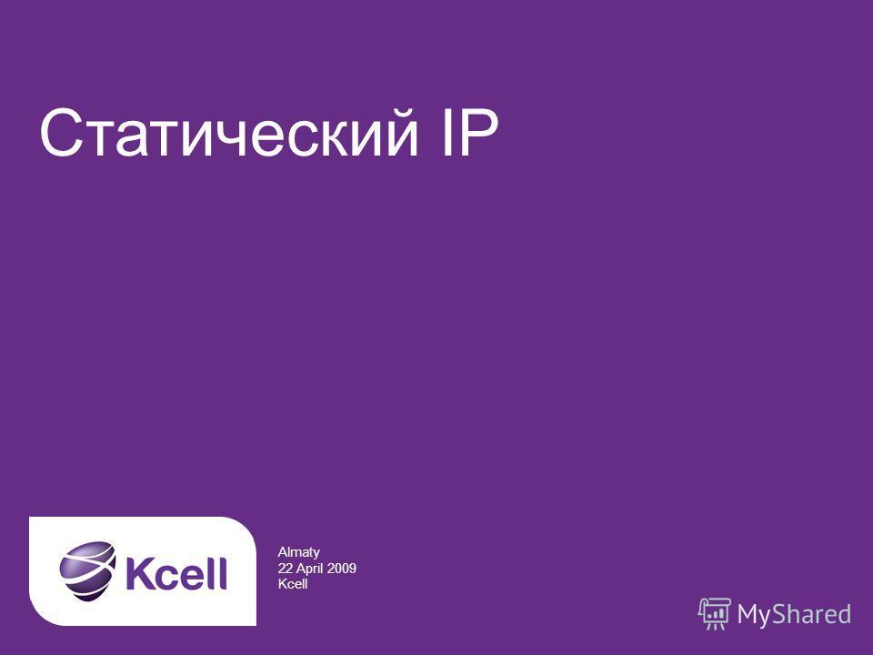 Статический IP Almaty 22 April 2009 Kcell