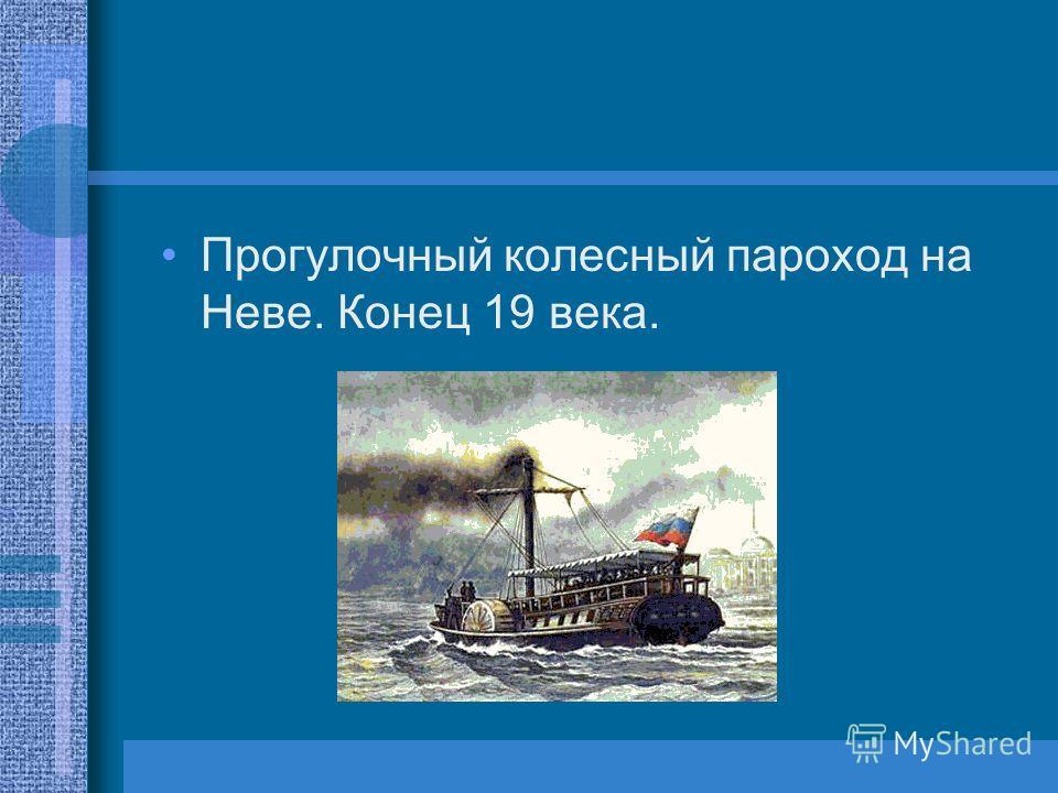 Прогулочный колесный пароход на Неве. Конец 19 века.