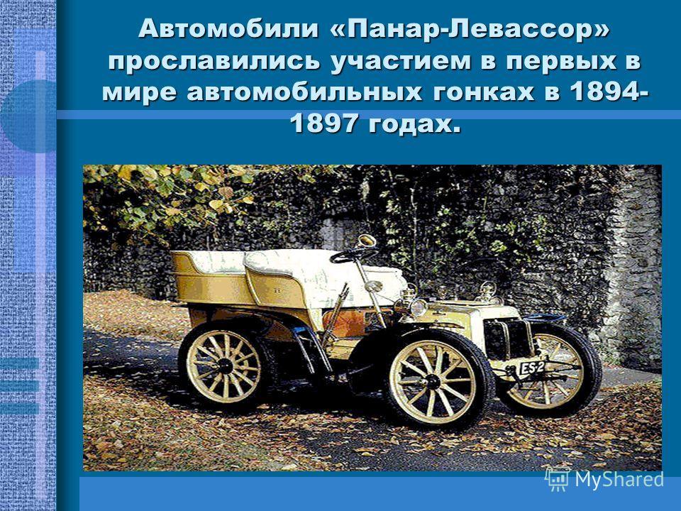 Автомобили «Панар-Левассор» прославились участием в первых в мире автомобильных гонках в 1894- 1897 годах.