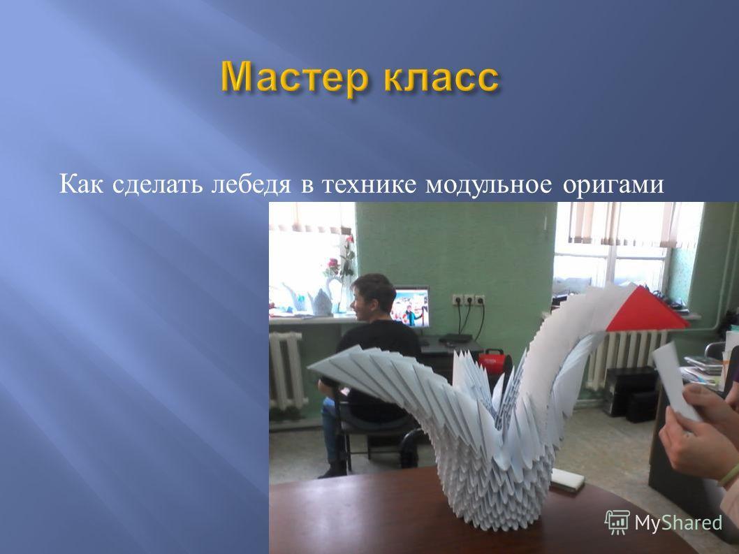 Мастер класс Как сделать лебедя в технике модульное оригами