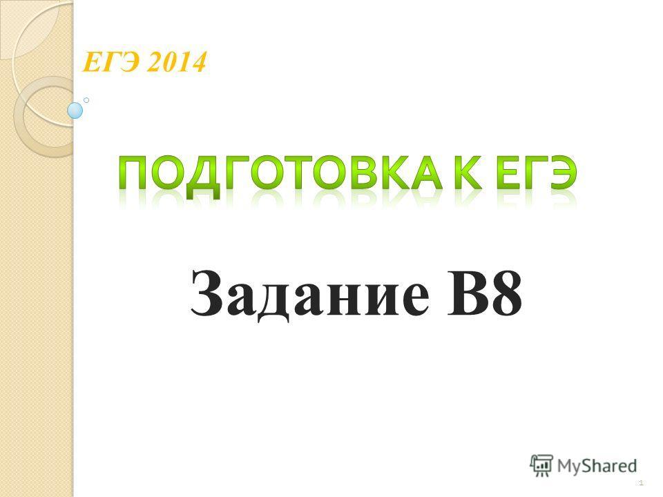 Задание В8 1 ЕГЭ 2014