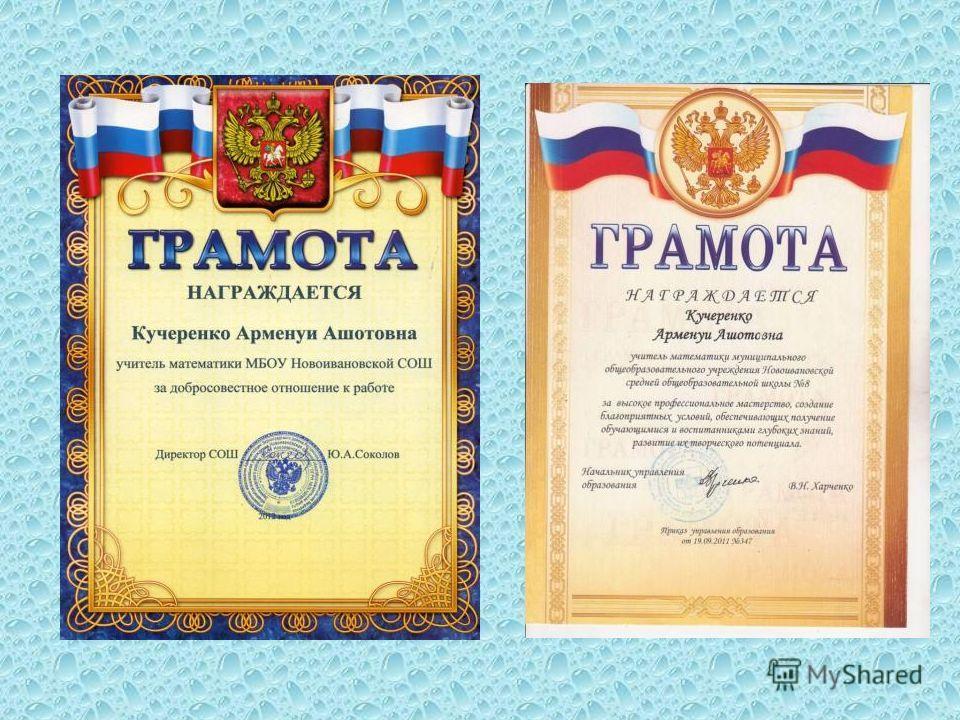 2011 году Кучеренко Наталья стала победителем весенней сессии ДАНЮИ, награждена дипломом I степени и дипломом победителя за особые достижения в научно-практической конференции..