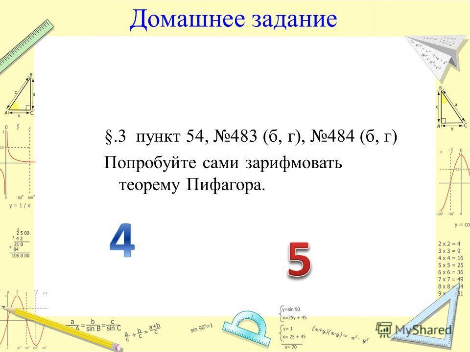 Домашнее задание §.3 пункт 54, 483 (б, г), 484 (б, г) Попробуйте сами зарифмовать теорему Пифагора.