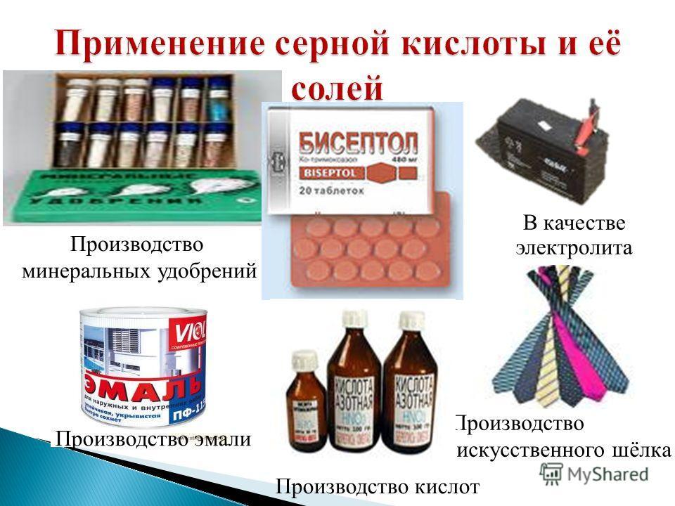 В качестве электролита Производство искусственного шёлка Производство минеральных удобрений Производство эмали Производство лекарств Производство кислот