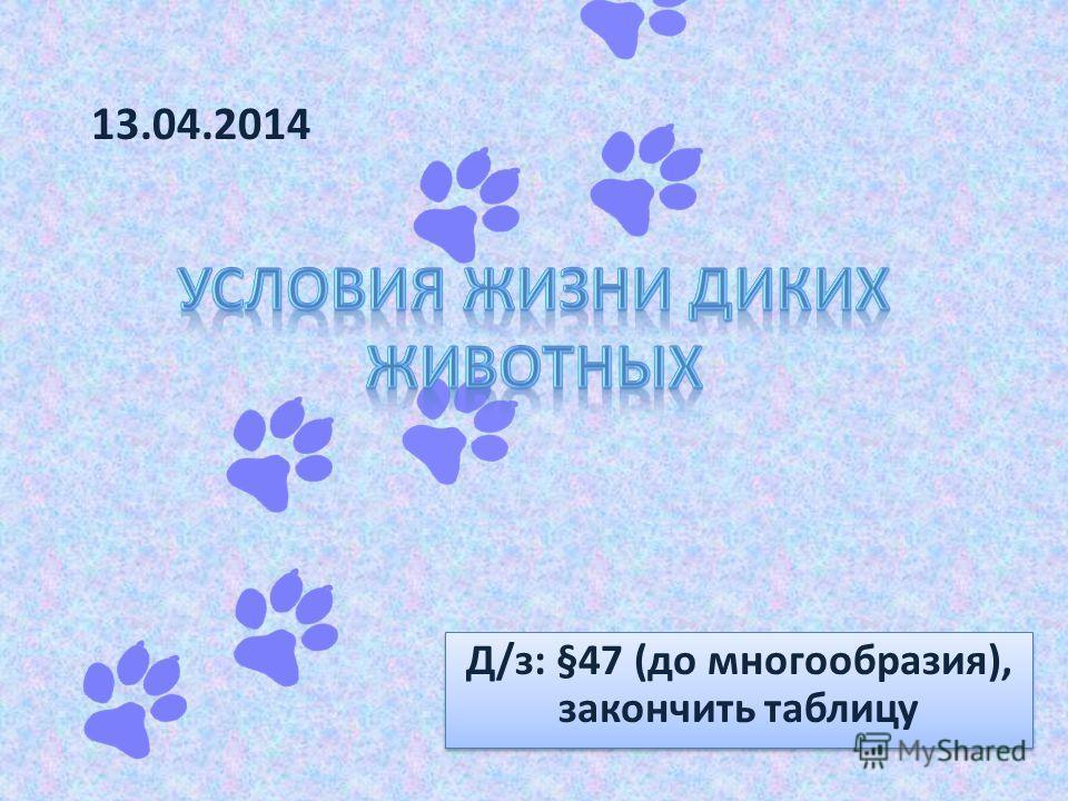 Д/з: §47 (до многообразия), закончить таблицу 13.04.2014