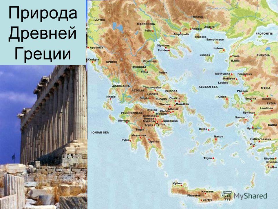 Природа Древней Греции