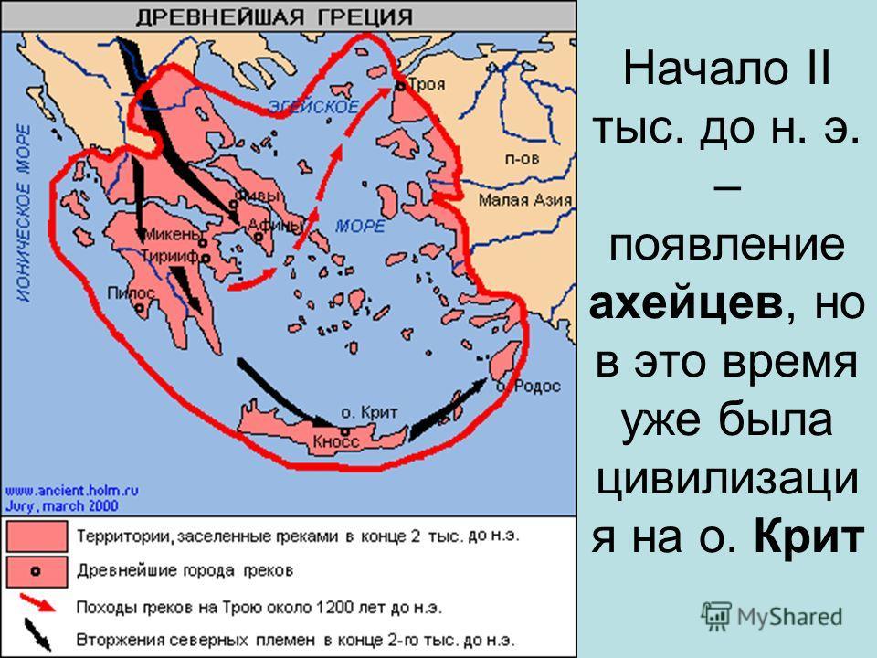 Начало II тыс. до н. э. – появление ахейцев, но в это время уже была цивилизаци я на о. Крит