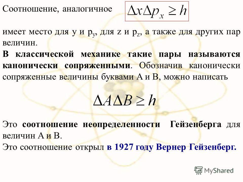 Соотношение, аналогичное имеет место для y и p y, для z и p z, а также для других пар величин. В классической механике такие пары называются канонически сопряженными. Обозначив канонически сопряженные величины буквами A и B, можно написать Это соотно