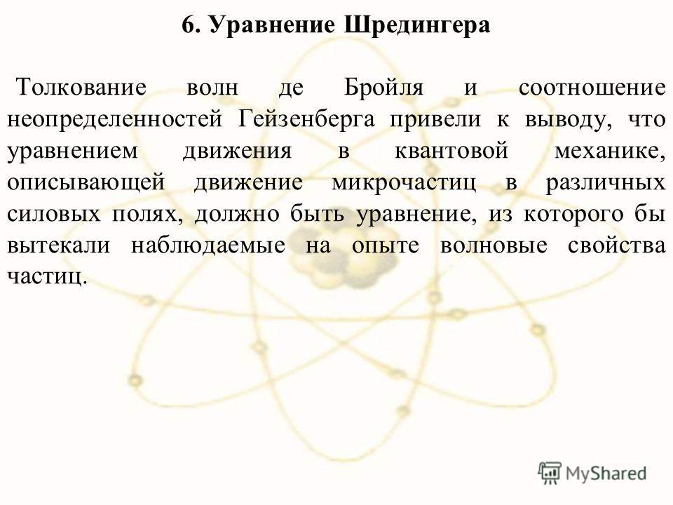6. Уравнение Шредингера Толкование волн де Бройля и соотношение неопределенностей Гейзенберга привели к выводу, что уравнением движения в квантовой механике, описывающей движение микрочастиц в различных силовых полях, должно быть уравнение, из которо