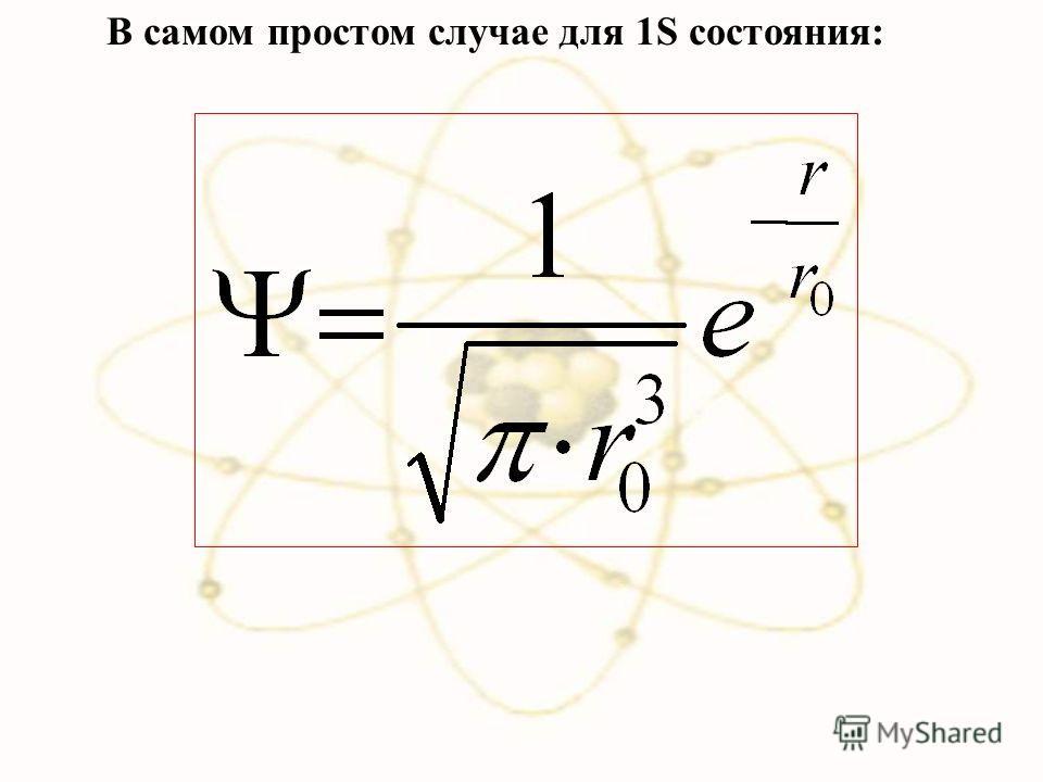 В самом простом случае для 1S состояния: