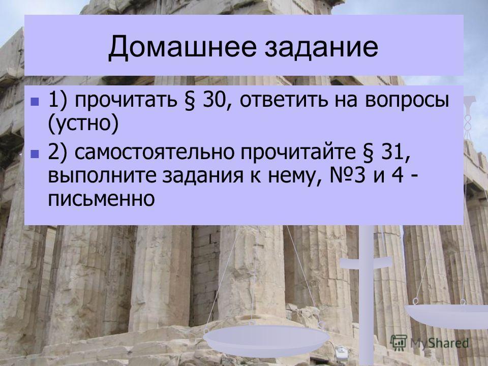 Домашнее задание 1) прочитать § 30, ответить на вопросы (устно) 2) самостоятельно прочитайте § 31, выполните задания к нему, 3 и 4 - письменно