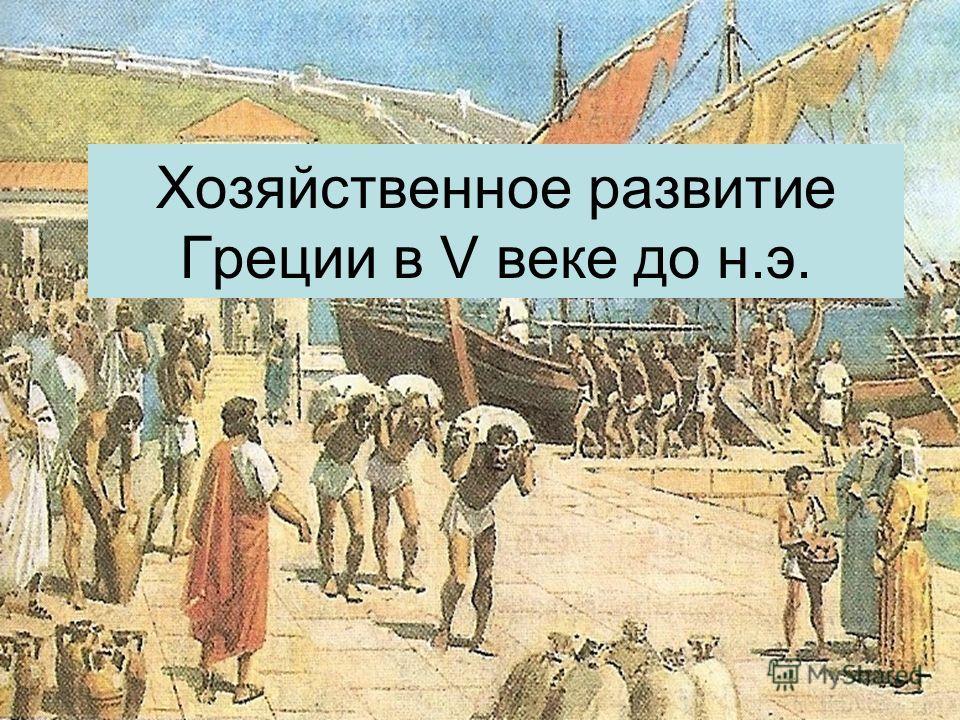 Хозяйственное развитие Греции в V веке до н.э.