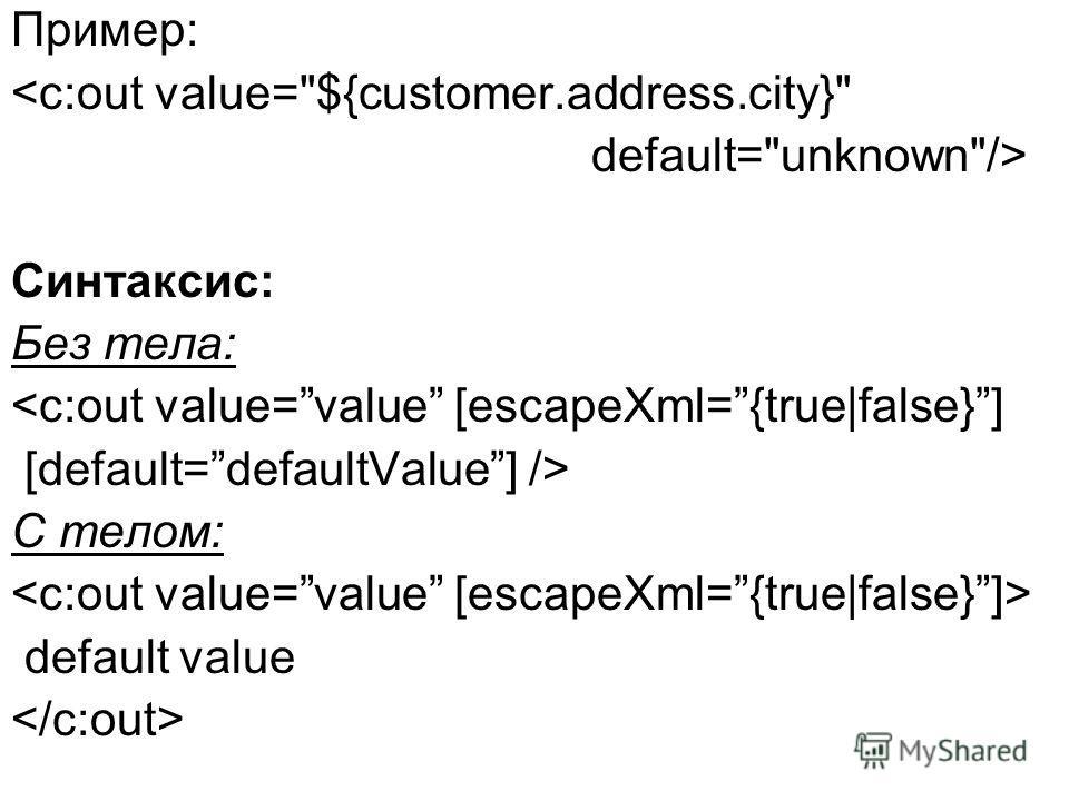 Пример:  Синтаксис: Без тела:  С телом: default value