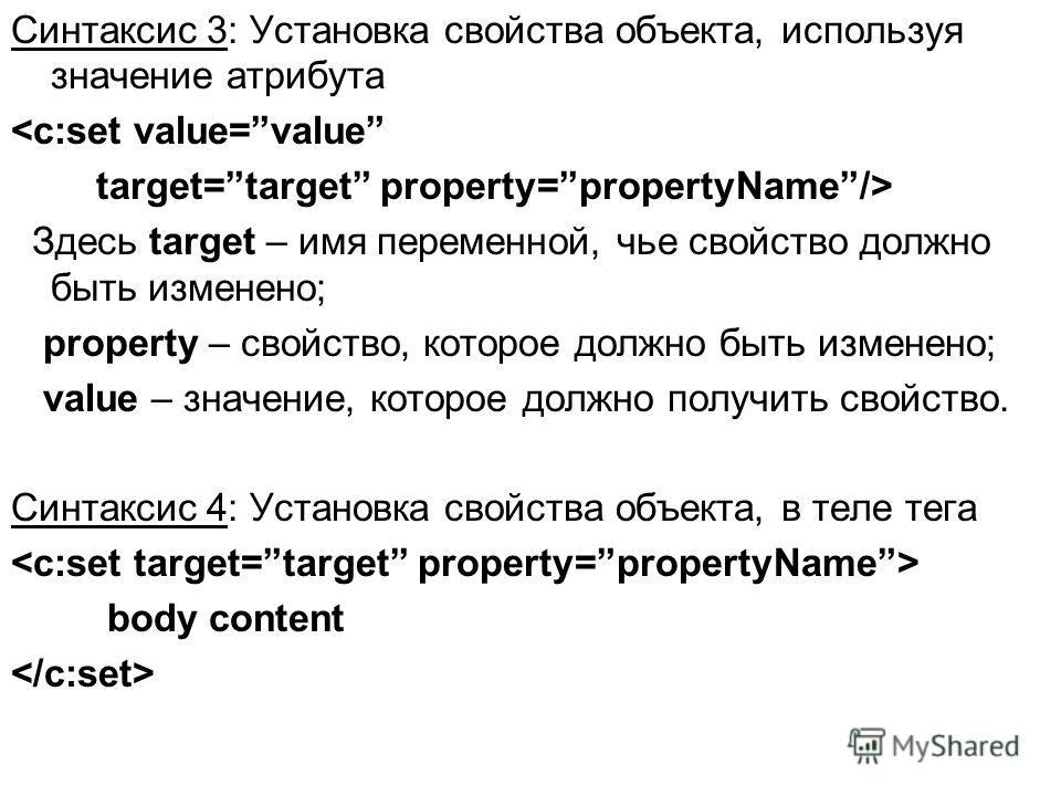 Синтаксис 3: Установка свойства объекта, используя значение атрибута  Здесь target – имя переменной, чье свойство должно быть изменено; property – свойство, которое должно быть изменено; value – значение, которое должно получить свойство. Синтаксис 4