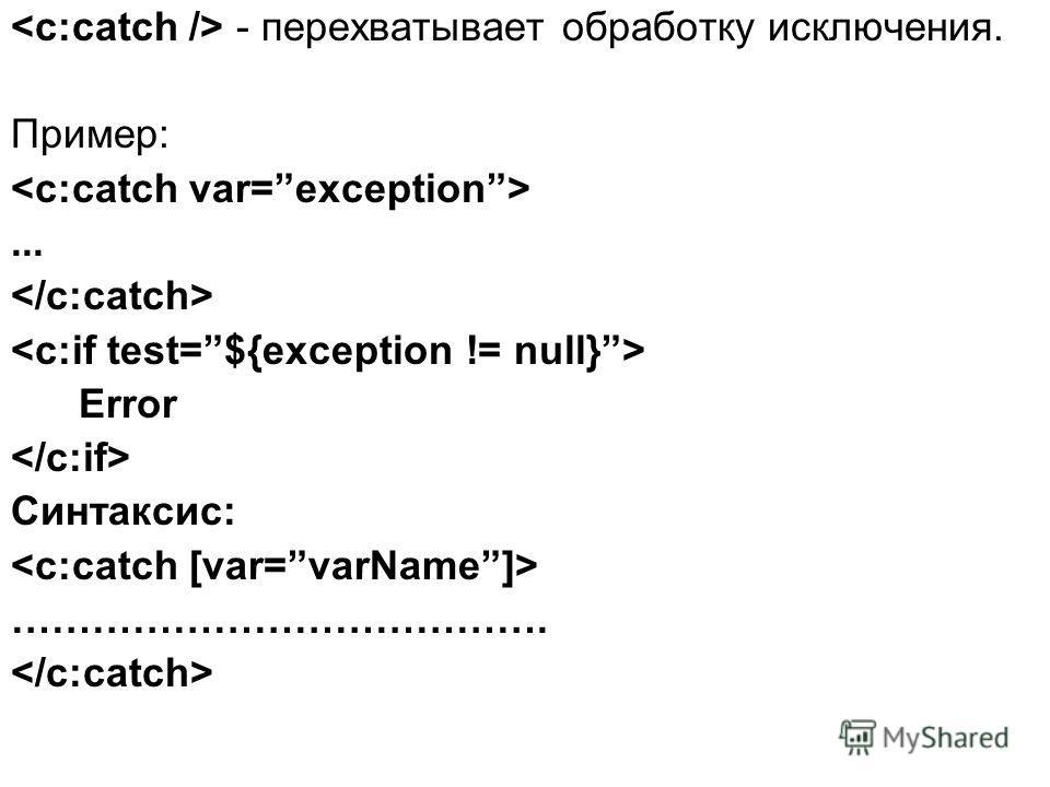 - перехватывает обработку исключения. Пример:... Error Синтаксис: ………………………………….