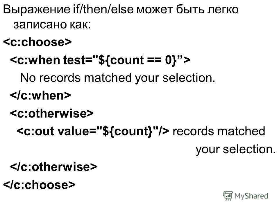 Выражение if/then/else может быть легко записано как: No records matched your selection. records matched your selection.