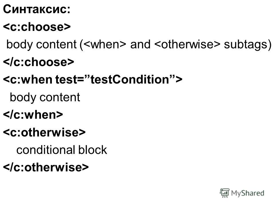 Синтаксис: body content ( and subtags) body content conditional block