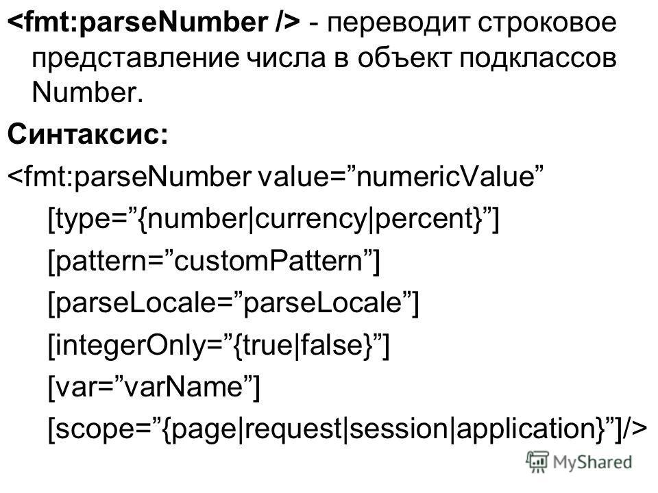 - переводит строковое представление числа в объект подклассов Number. Синтаксис: