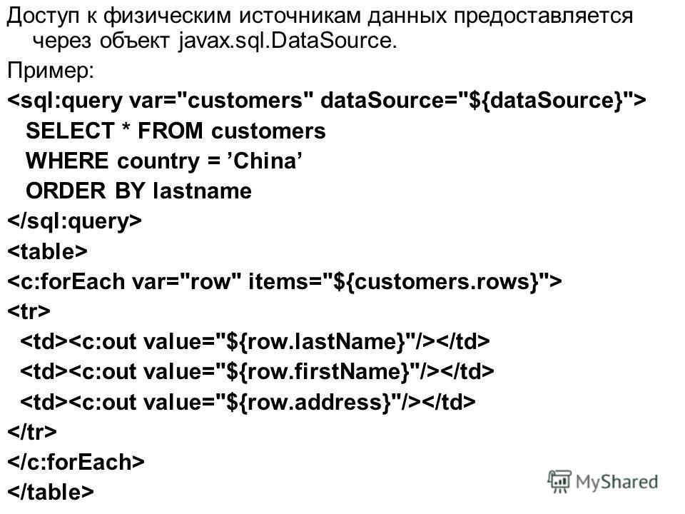 Доступ к физическим источникам данных предоставляется через объект javax.sql.DataSource. Пример: SELECT * FROM customers WHERE country = China ORDER BY lastname