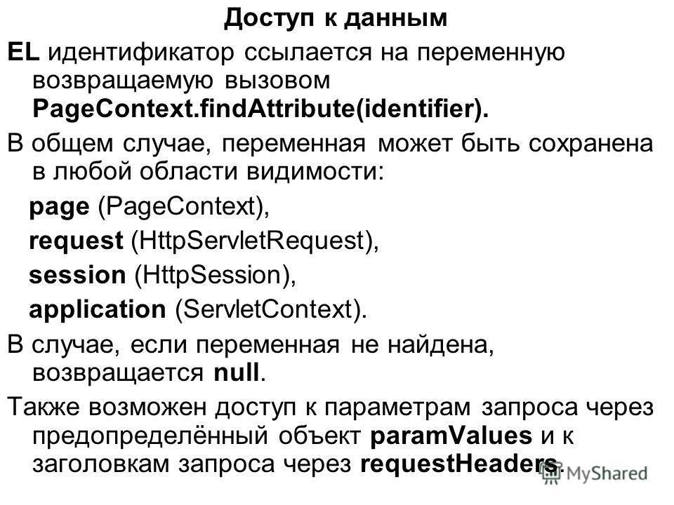 Доступ к данным EL идентификатор ссылается на переменную возвращаемую вызовом PageContext.findAttribute(identifier). В общем случае, переменная может быть сохранена в любой области видимости: page (PageContext), request (HttpServletRequest), session