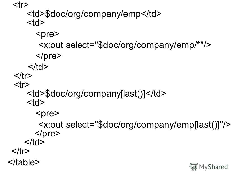 $doc/org/company/emp $doc/org/company[last()]