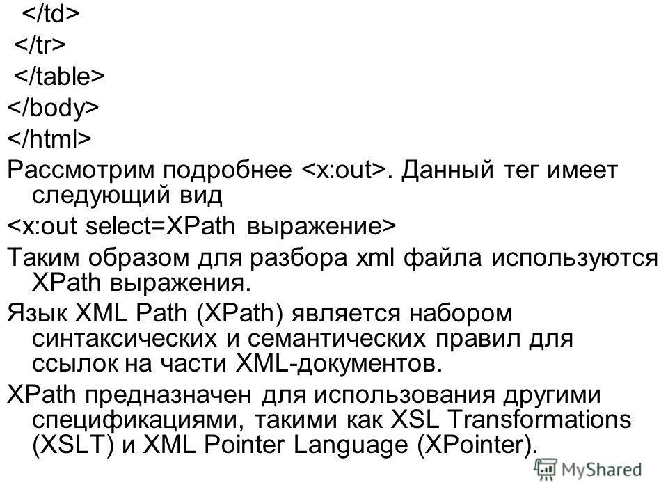 Рассмотрим подробнее. Данный тег имеет следующий вид Таким образом для разбора xml файла используются XPath выражения. Язык XML Path (XPath) является набором синтаксических и семантических правил для ссылок на части XML-документов. XPath предназначен