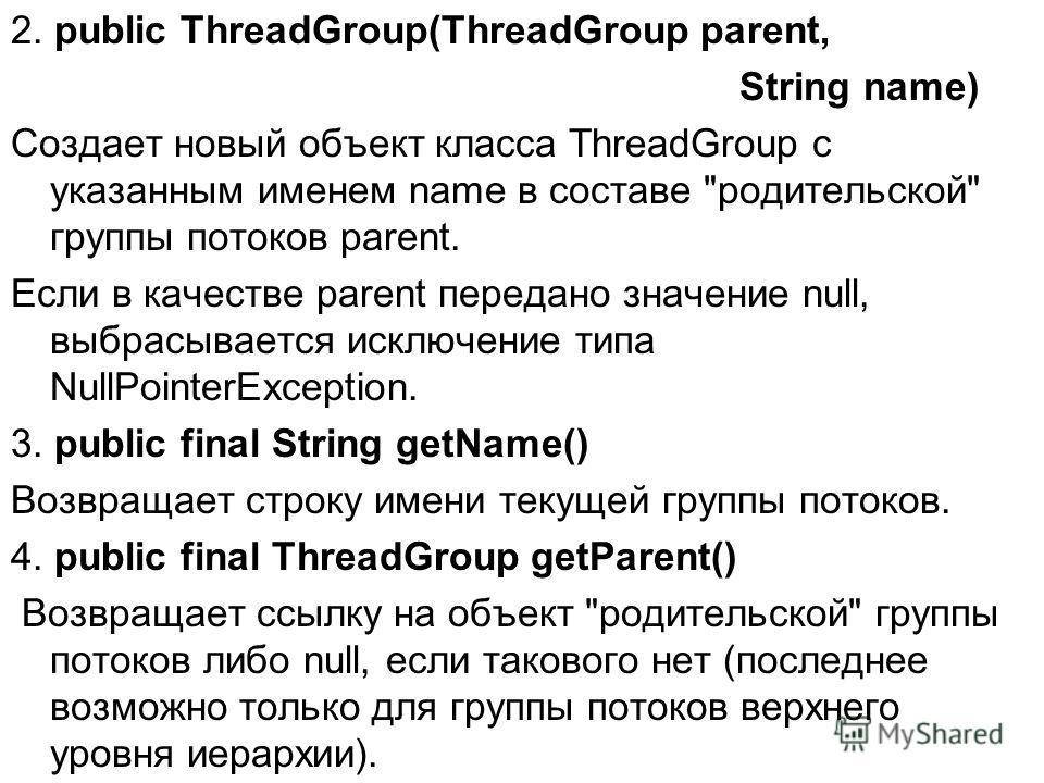 2. public ThreadGroup(ТhreadGroup parent, String name) Создает новый объект класса ThreadGroup с указанным именем name в составе