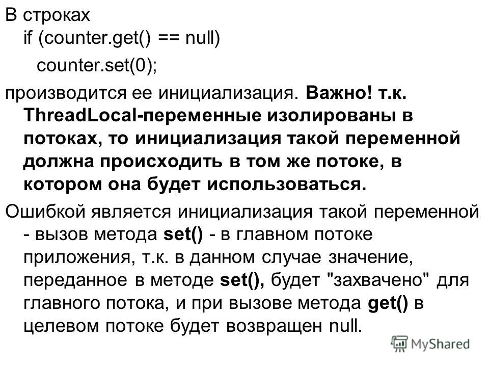 В строках if (counter.get() == null) counter.set(0); производится ее инициализация. Важно! т.к. ThreadLocal-переменные изолированы в потоках, то инициализация такой переменной должна происходить в том же потоке, в котором она будет использоваться. Ош