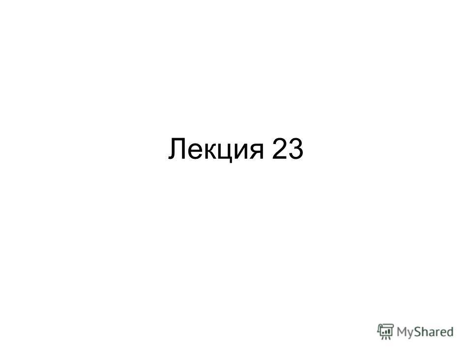 Лекция 23