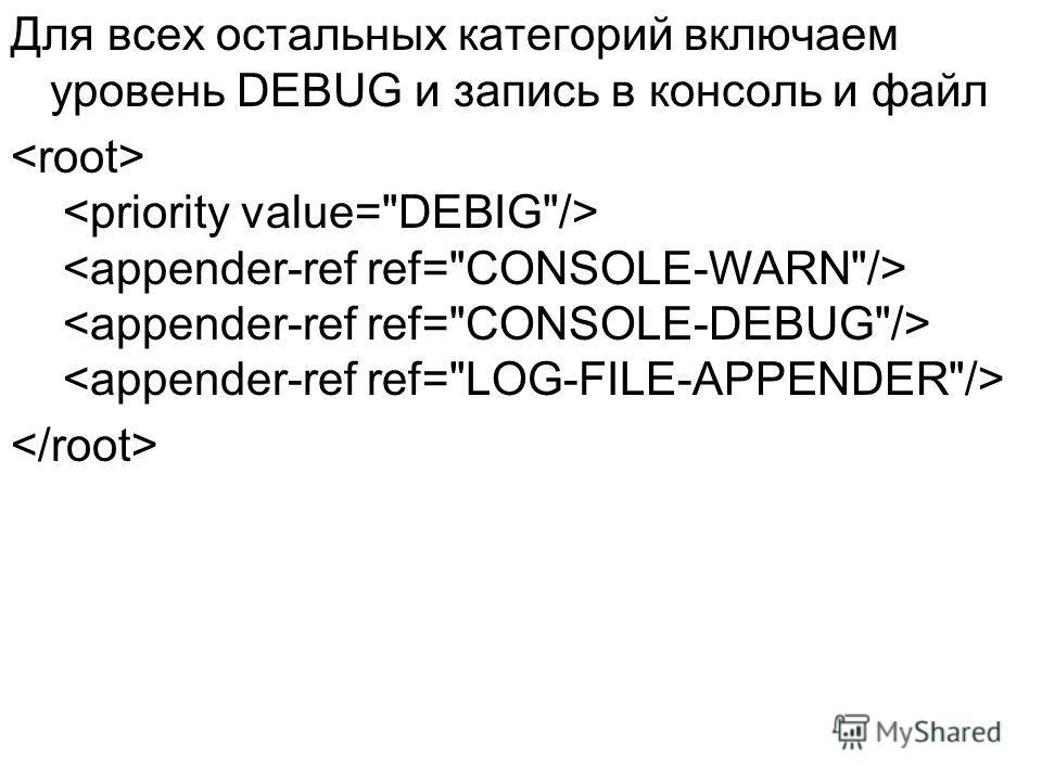 Для всех остальных категорий включаем уровень DEBUG и запись в консоль и файл