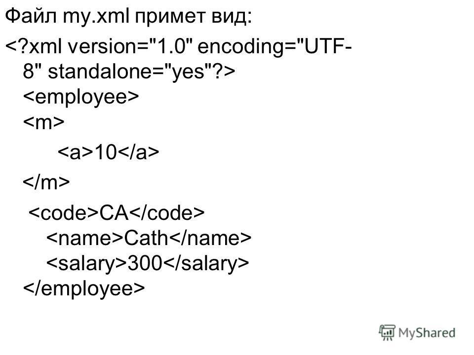 Файл my.xml примет вид: 10 CA Cath 300